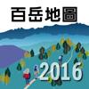 聖稜Y型縱走2016