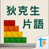 狄克生片語攻略,繁體中文版