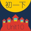 WOAO-背单词·初一英语下册第10单元(初中英语人教版) game free for iPhone/iPad