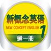 新概念英语第一册HD 小学基础听力口语学习软件