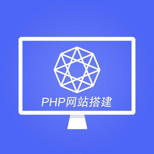 PHP课程|专业的在线学习云平台 iOS App