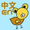 EasY - Chinese English Dictionary / Translator
