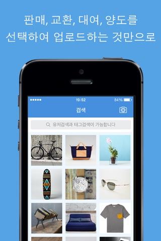 SPIKE BOX : Share your stuff ! screenshot 2