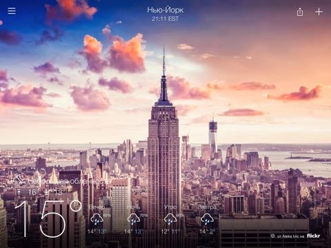 Yahoo Погода Скриншоты11