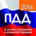 Icon for ПДД 2016 с иллюстрациями и комментариями + билеты