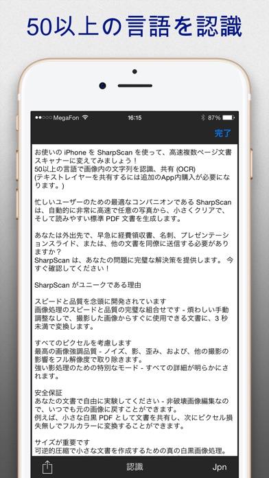 SharpScan Pro + OCRのスクリーンショット3