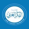 Arab Thought Foundation مؤسّسة الفكر العربي
