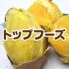 焼き芋(安納芋やシルクスイート)など野菜通販 トップフーズ