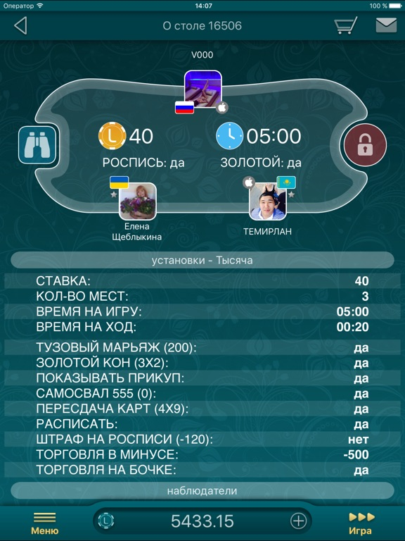 Тысяча LiveGames Скриншоты8