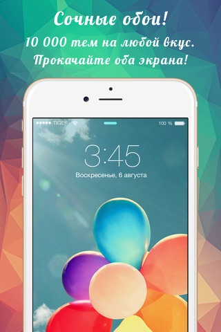 Обои iPhone и обои iPad screenshot 1