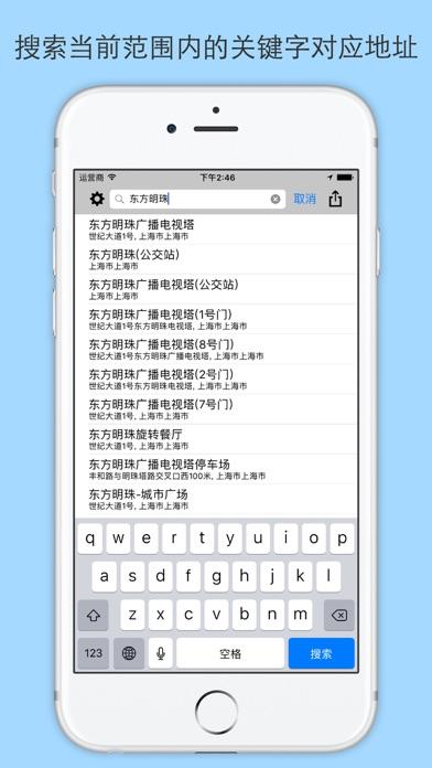 iPhone 屏幕快照 2