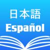 和西辞典無料 ・ Diccionario Español Japonés Gratis ・ Free