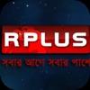 RPlus