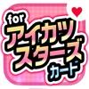 カードゲーム for アイカツスターズ!