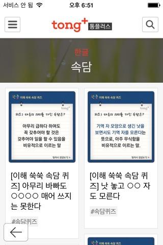 한글 맞춤법 카드通 - 맞춤법 퀴즈 screenshot 4