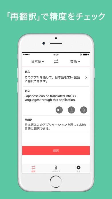 エキサイト翻訳 Screenshot