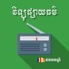 Khmer Buddhism Radio