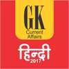 GK Current Affairs Hindi 2017 General Knowledge Pr Wiki