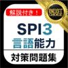 SPI3 言語能力 2018年 新卒 テストセンター 対応