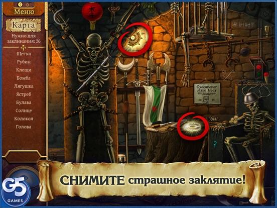 Записки Волшебника: Заколдованный город HD (Full) Скриншоты6