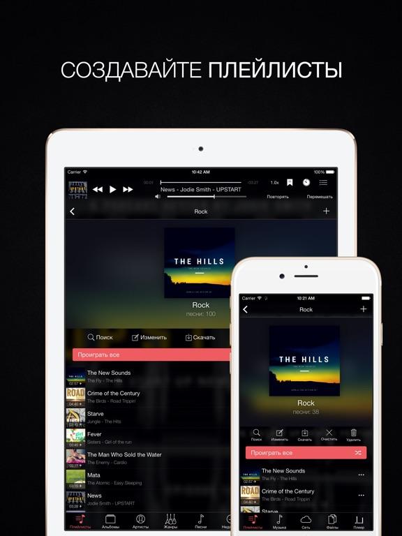 Evermusic - музыка офлайн Скриншоты10