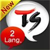 TS2ヶ国語会話翻訳機