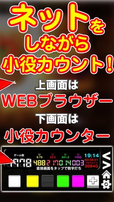 小役カウンター ネットを見ながら使える小役カウンタ SRカウンター パチスロ パチンコ 用無料アプリのスクリーンショット2