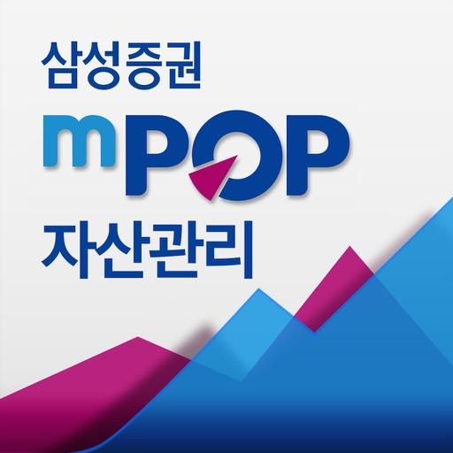 삼성증권 mPOP 자산관리 (구버전)