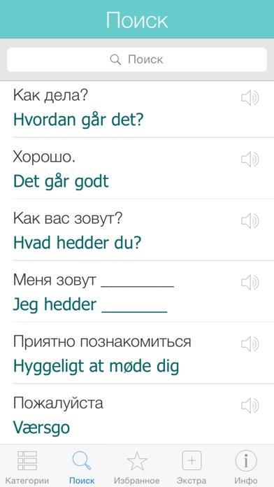 Датский аудио словарьСкриншоты 4