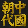中國朝代, 中国朝代, Chinese Era