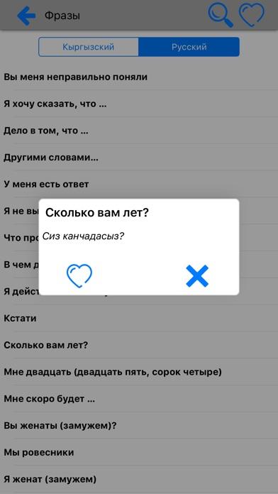 Русско-кыргызский разговорник Screenshot