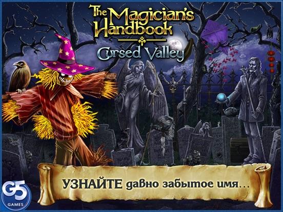 Записки Волшебника: Заколдованный город HD (Full) Скриншоты2