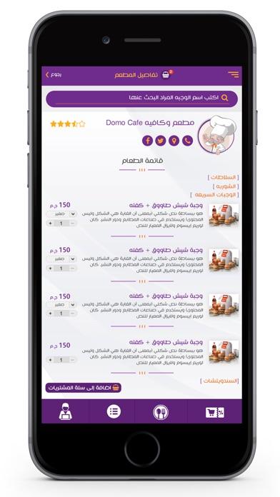AyKhedmah أي خدمةلقطة شاشة2