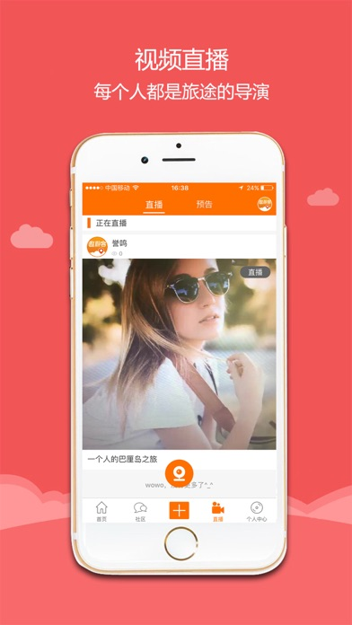 download 遨游客-中青旅遨游网旗下旅行前、中、后必备神器! apps 0