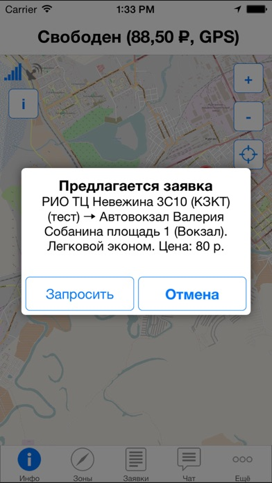 Taxi Driver программа для такси везет скачать на айфон - фото 9