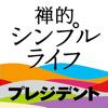 AKATSUKI PRINTING INC. - 禅的シンプルライフ アートワーク