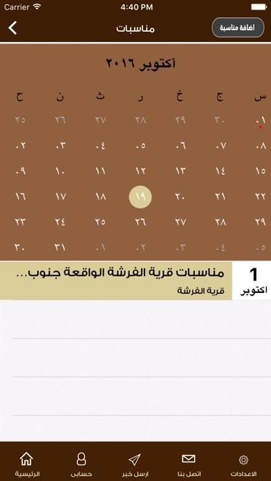 قرية الفرشةلقطة شاشة4