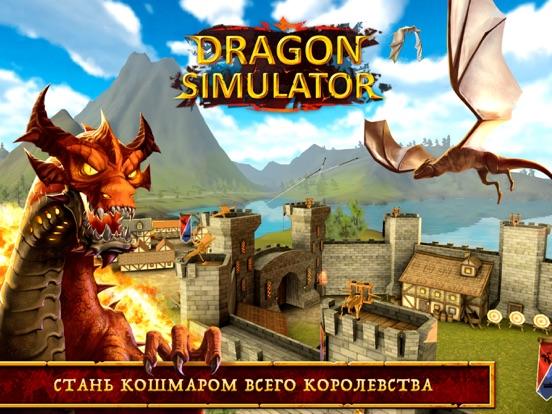 Симулятор Дракона 3D - Легенда Screenshot