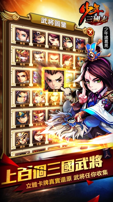 download 少年三國志 appstore review