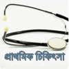 Primary Treatment or First Aid Treatment in Bengali