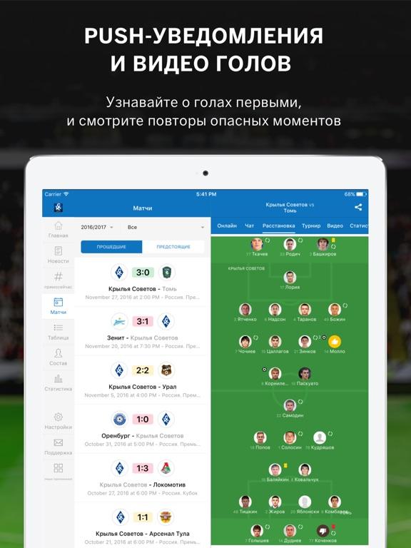 Sports.ru для Краснодара