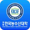 한국농수산대학교 Wiki