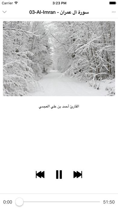 Quran mp3 - Ahmad Al Ajmi - أحمد العجميلقطة شاشة4