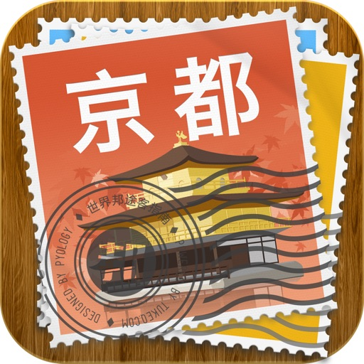 京都途客指南