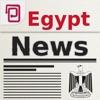 اخبار مصر | خبر عاجل، محليات،سياسة، ثقافة، أخبار القاهرة والعالم