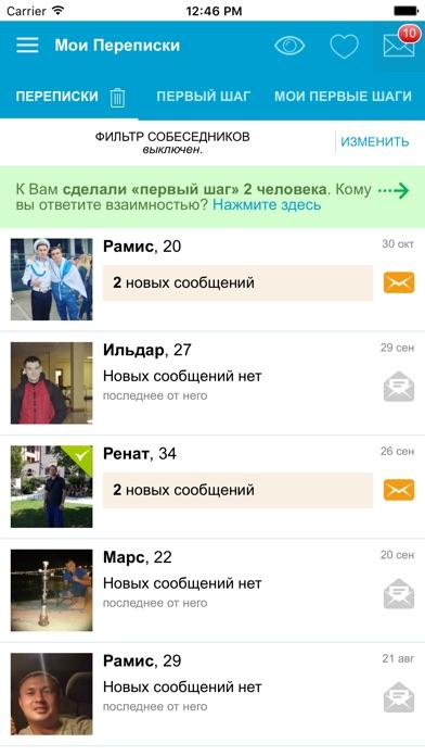 Ру татары знакомства