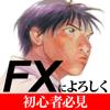FXによろしく 超初心者の外為トレード入門 - GREEN MONSTER .INC