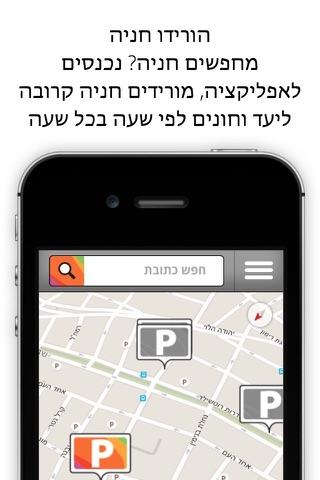 RePark - חניה בתל אביב והסביבה screenshot 4