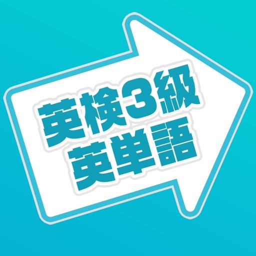 英検3級 英単語 英検3級レベルの単語帳アプリ
