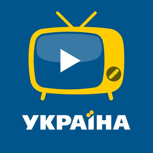 Украинское тв скачать на компьютер